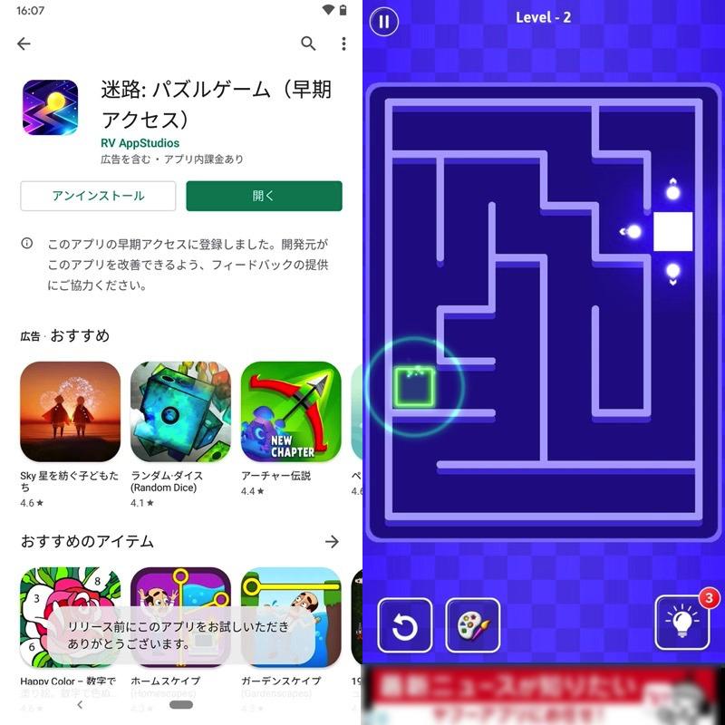 Google Playで早期アクセスアプリを入手する手順3
