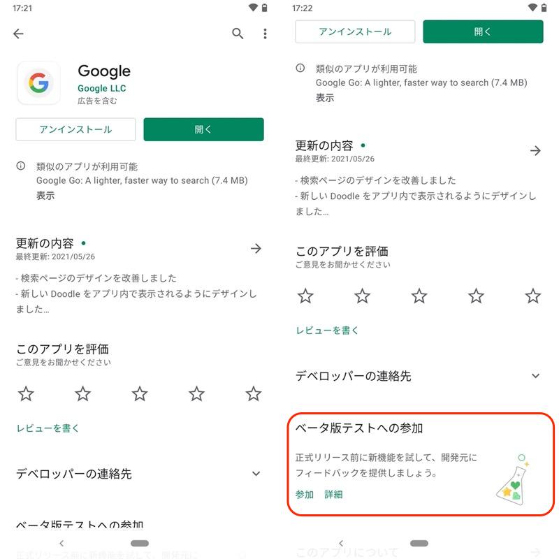 Google Playでベータ版アプリを入手する手順1