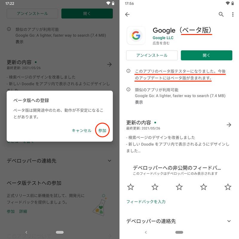 Google Playでベータ版アプリを入手する手順2