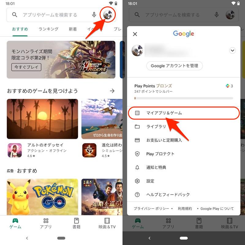 Androidで参加中のベータ版アプリを確認/解除する手順1