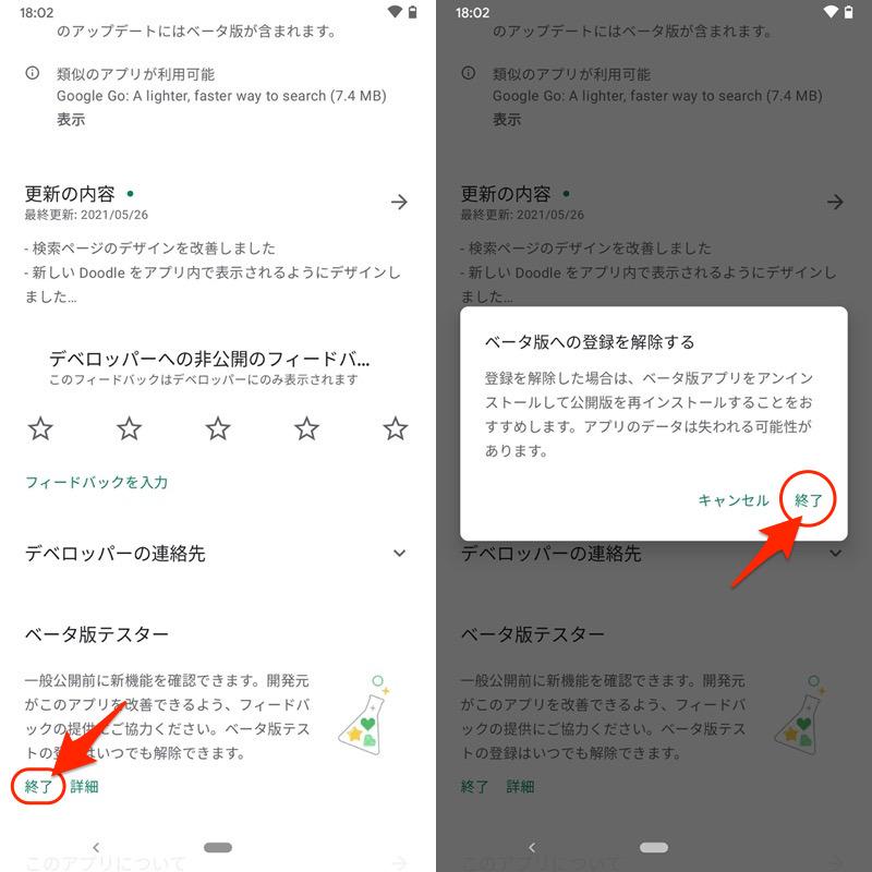 ベータ版アプリの登録を解除する手順1