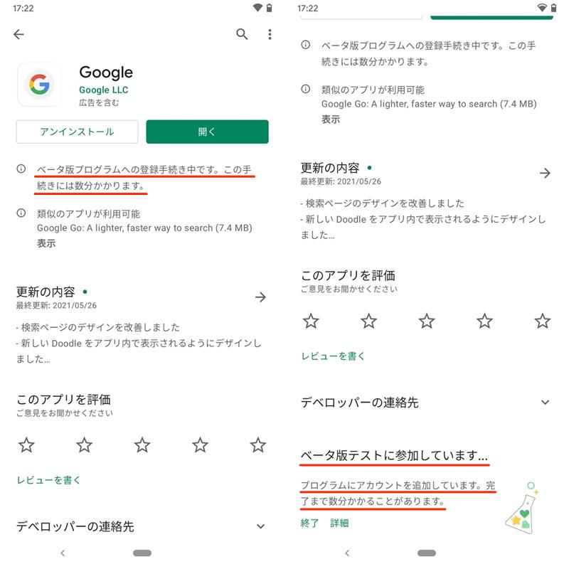Google Playでベータ版アプリを入手する手順3