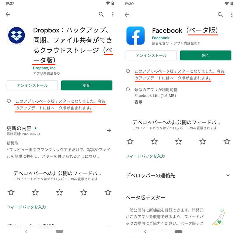 Google Playでベータ版アプリを入手する手順4