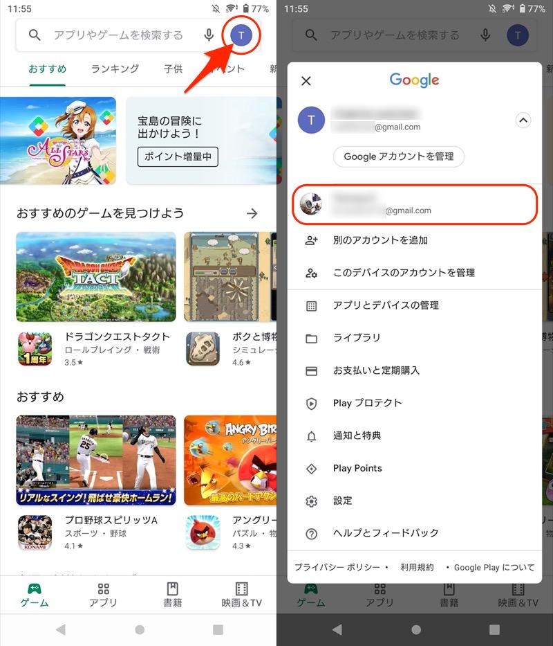 「このアプリは別のアカウントに関連付けられています」の説明2