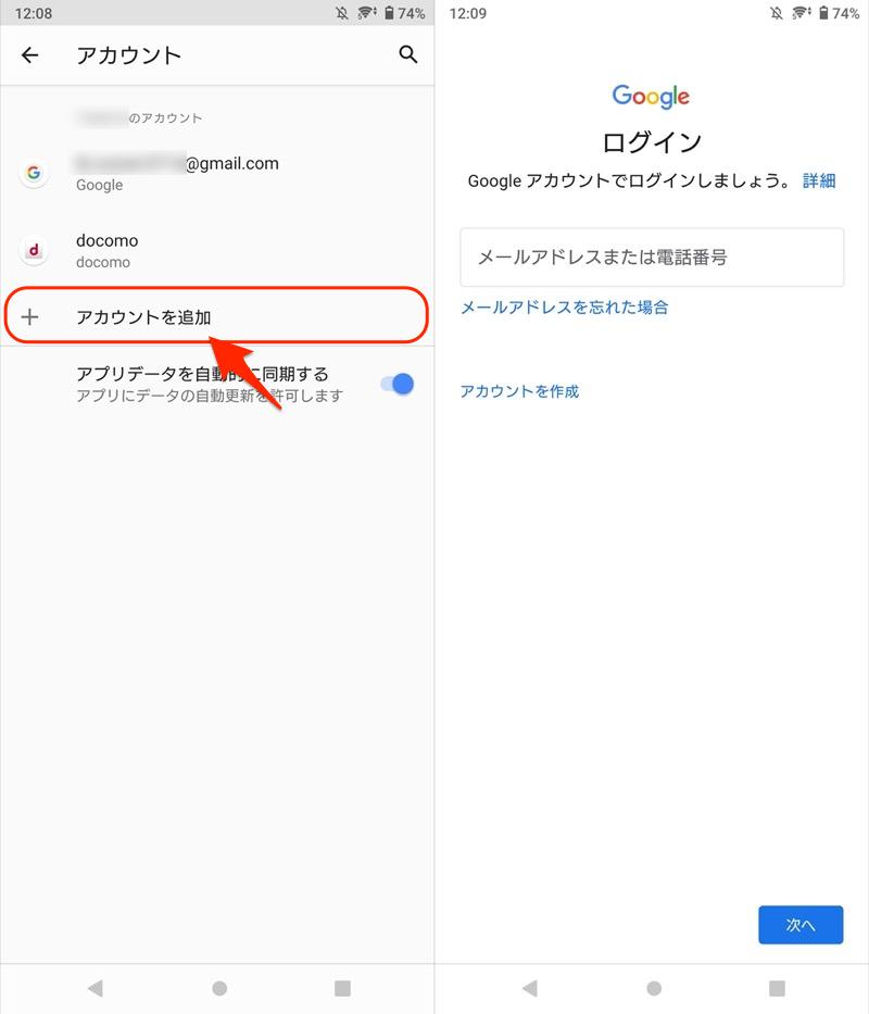 「このアプリは別のアカウントに関連付けられています」の説明7