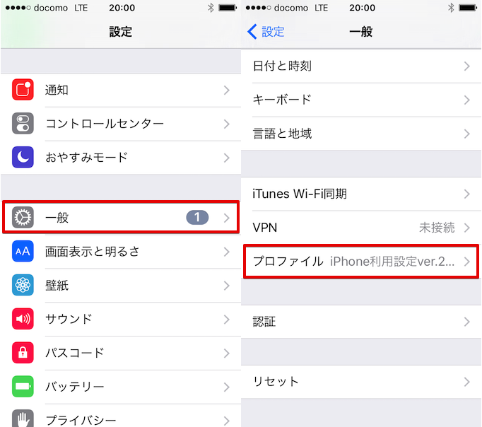 [iPhone/iPad]「メールを取得できません。ユーザー名または ...
