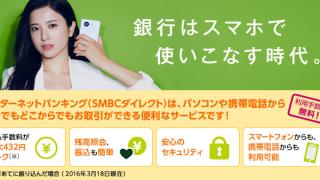 三井住友銀行インターネットバンキング(SMBCダイレクト)の面倒なログイン処理を 超カンタン 3秒にする方法