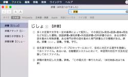 外国語学習に便利!Macの標準辞書アプリに新しい言語の辞書を追加する方法
