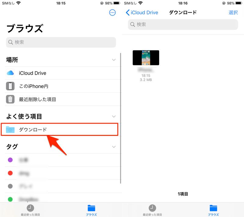 サイトOfflibertyからiPhoneでYouTubeをダウンロードする手順3