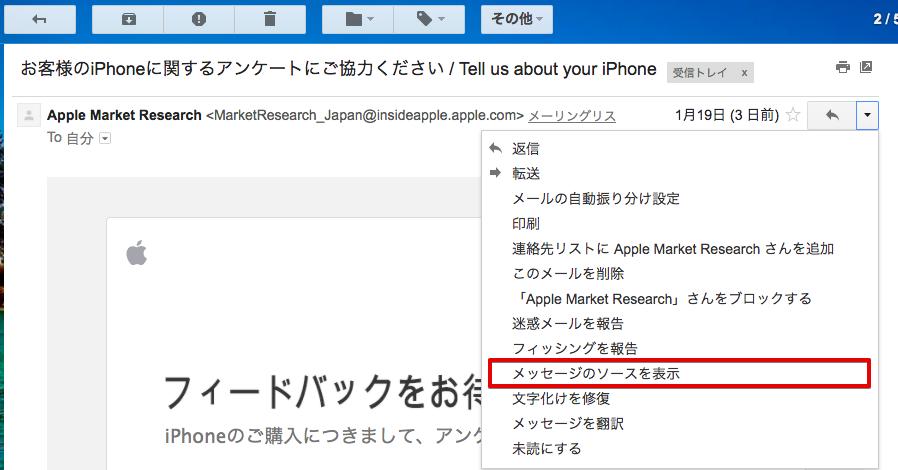 Appleから不審なメールが届いた際の対処方法のキャプチャ1