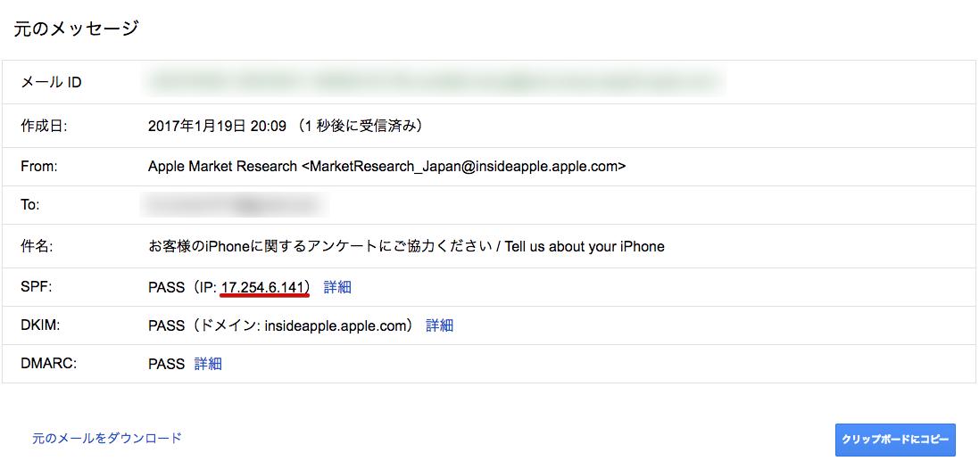 Appleから不審なメールが届いた際の対処方法のキャプチャ2