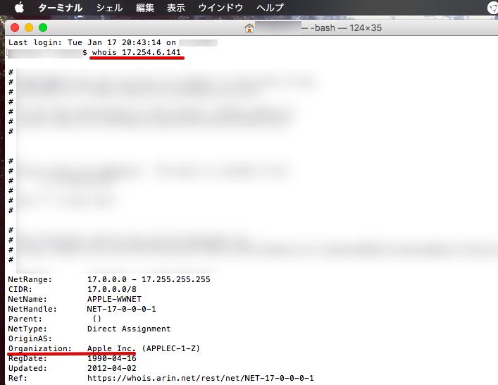 Appleから不審なメールが届いた際の対処方法のキャプチャ4