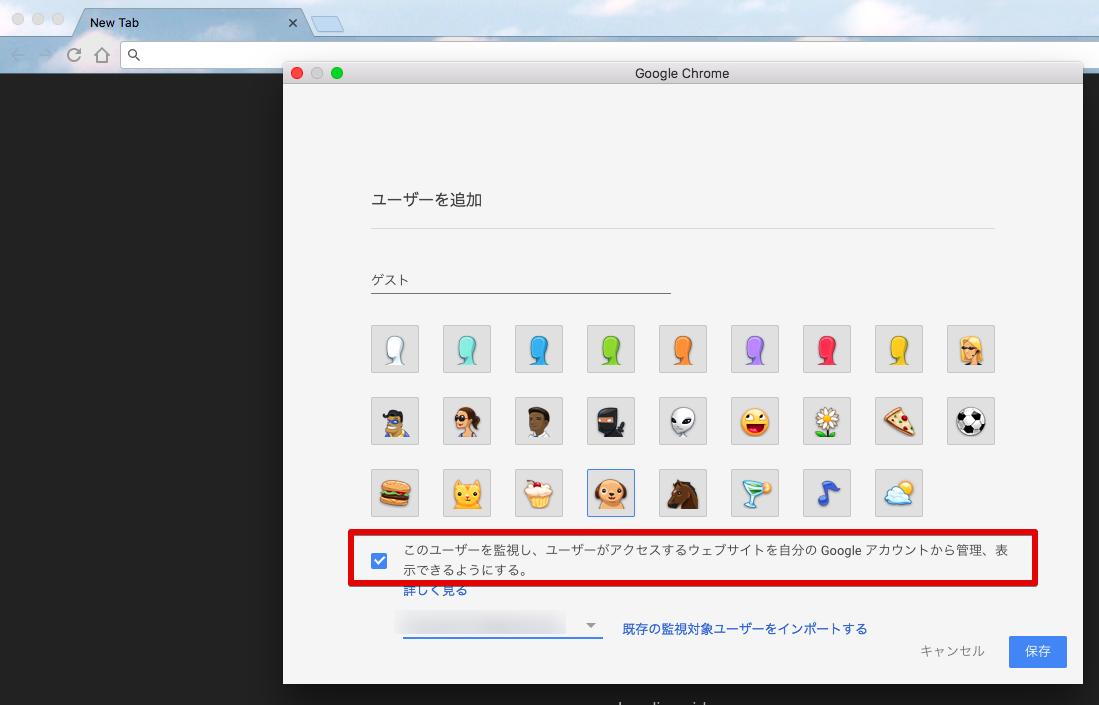Chromeのチャイルドロックで管理対象のアカウントを作る手順3