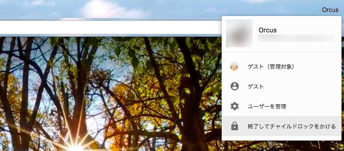 Chromeのチャイルドロックでメインアカウントにパスワードをかける手順1