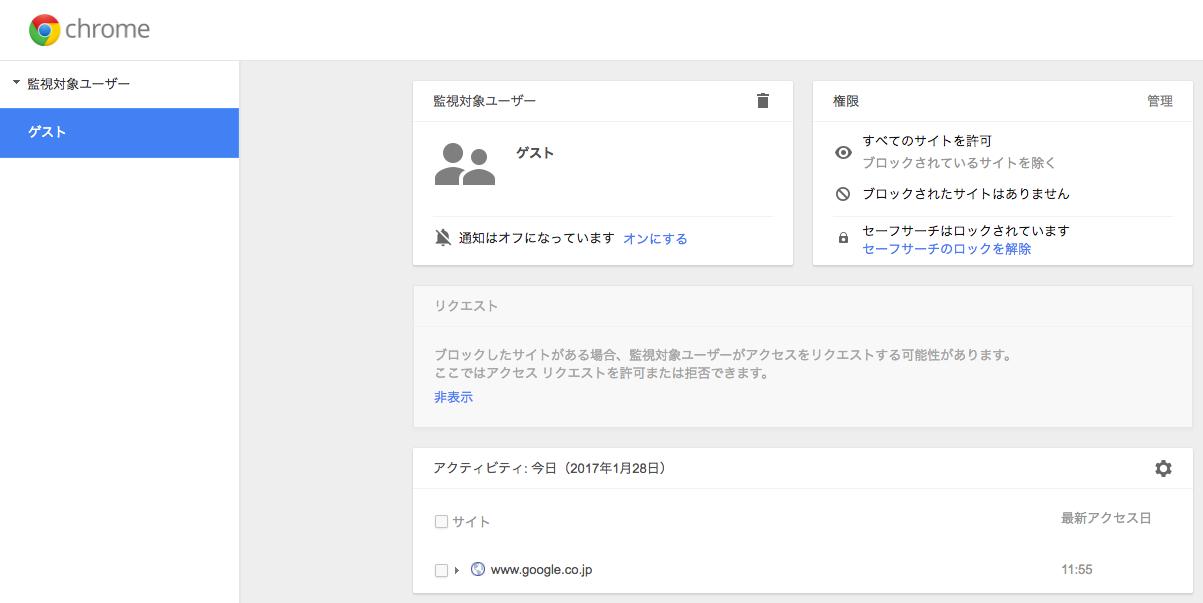 Chromeのチャイルドロックでゲストアカウントのアクティビティを監視する手順1