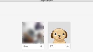 PCを子供や友人に貸すとき便利!Google Chromeのログインユーザー(プロフィール/アカウント)をパスワードでロックする方法