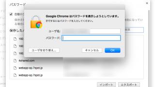 Google Chromeで保存したパスワード一覧を抽出し CSVでリストをエクスポートする方法