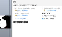ブラウザ版ニコニコ動画を全画面(フルスクリーン)表示してコメント入力欄やシークバーを非表示にする方法