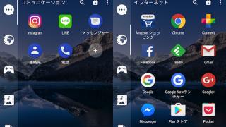 Smart Drawer – Androidのドロワー(アプリ一覧)を自動的にカテゴリ毎グルーピング表示にする無料アプリ