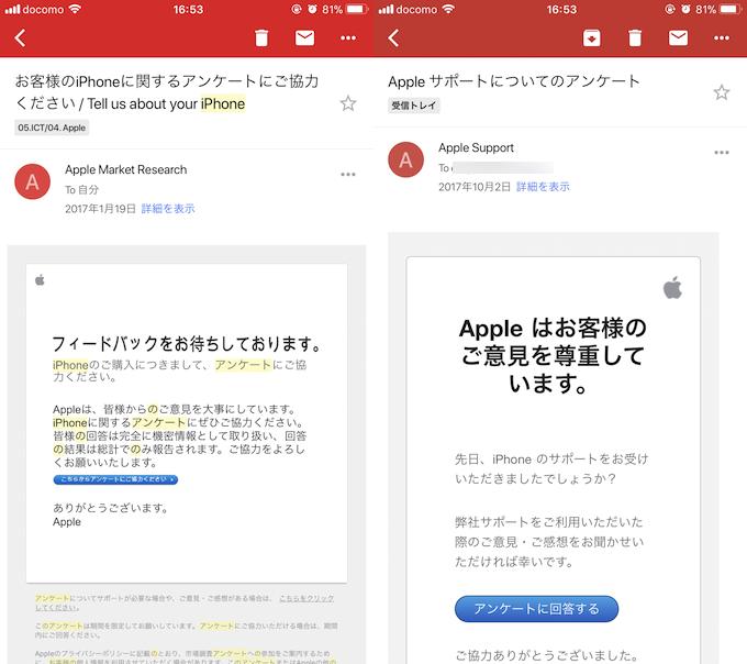 Appleから届く不審なメールのキャプチャ1