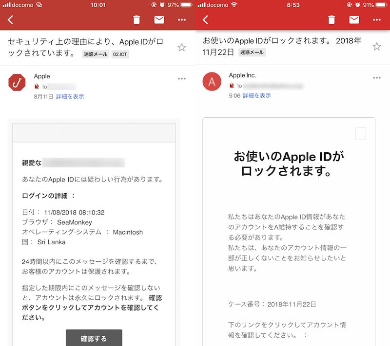 Appleから届く不審なメールのキャプチャ2