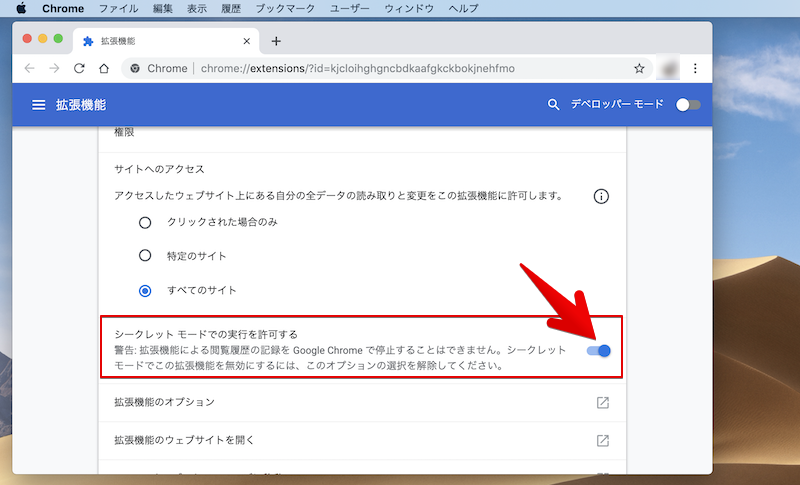 拡張機能LockPW FreeでChrome起動時にパスワードをかける方法2
