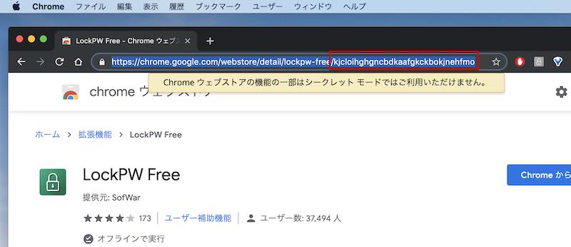 Chrome拡張機能のパスワードを無効にする抜け道について3