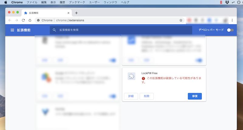Chrome拡張機能のパスワードを無効にする抜け道について5