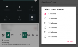 Caffeinate – スリープを一定時間解除!スリープにさせない時間を状況に応じて伸ばせる無料アプリ