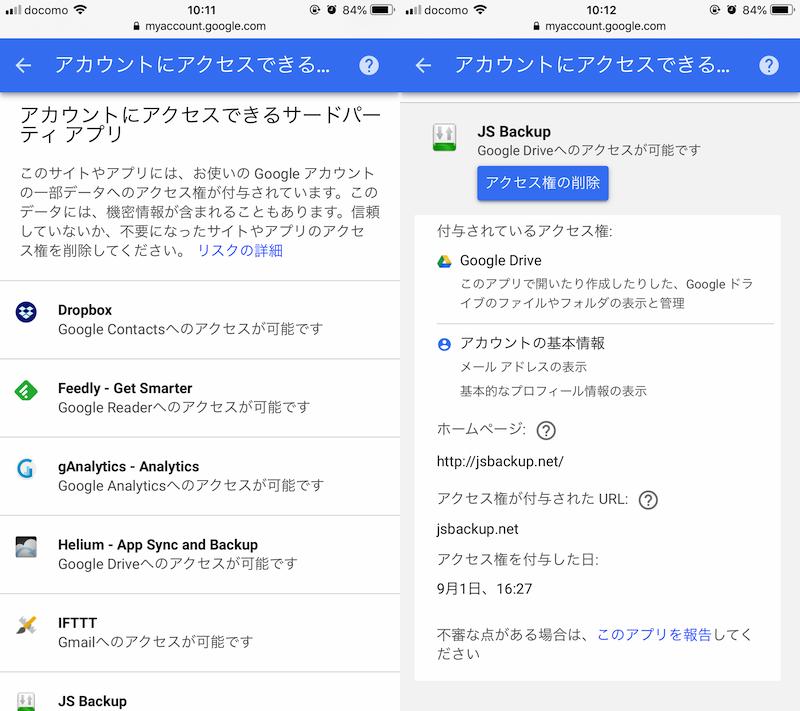 Googleアカウントでログイン中サービスを整理する方法