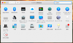 [Mac] システム環境設定の項目を非表示にしたり並び替えたりする方法