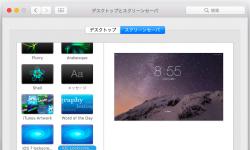 Macで新しくインストールしたスクリーンセーバーを削除する解除方法