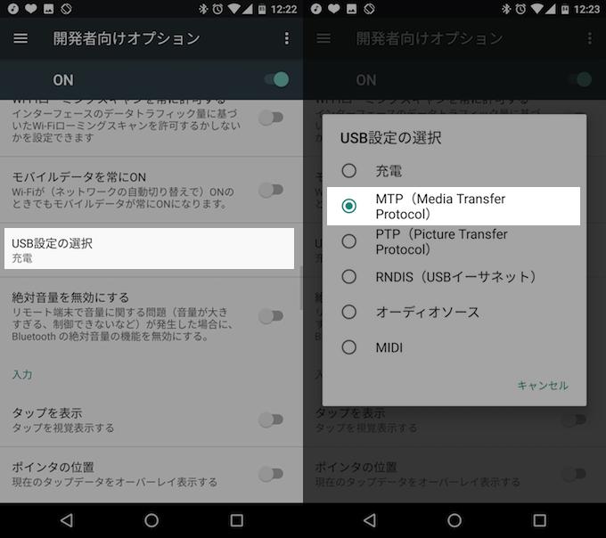 AndroidとパソコンをUSB接続してファイル転送する方法