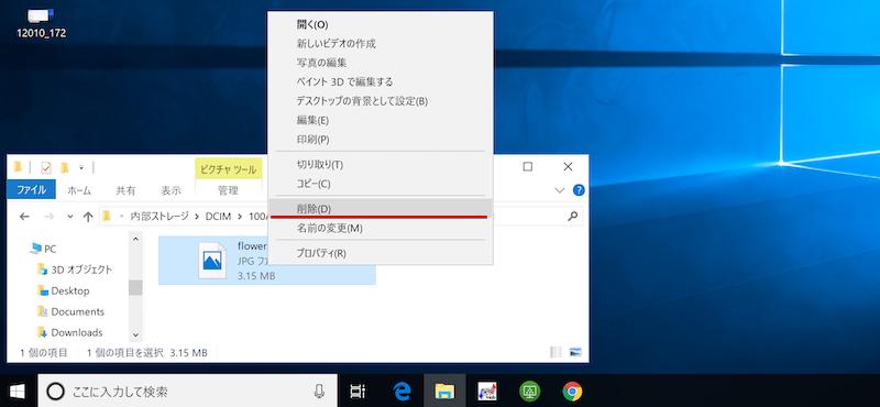 Android内のファイル削除する手順のキャプチャ1