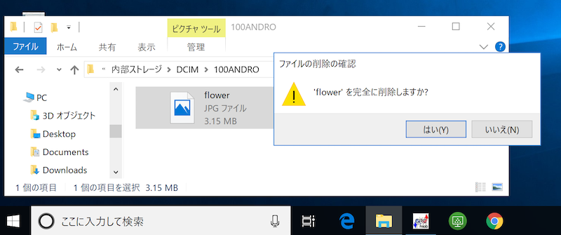 Android内のファイル削除する手順のキャプチャ2
