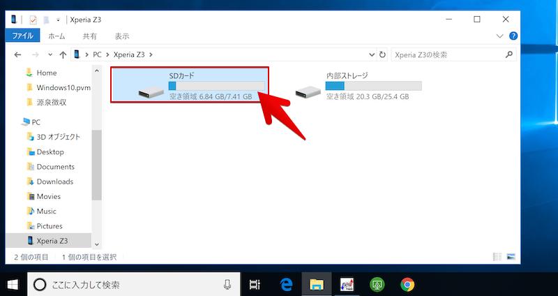 Androidに挿したSDカードを操作する手順のキャプチャ1