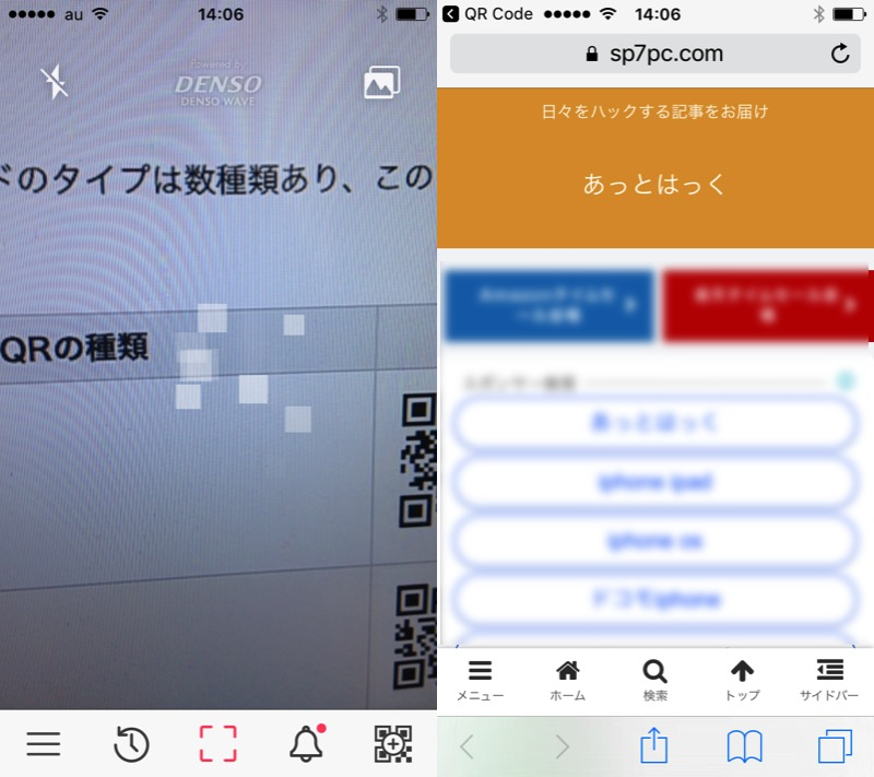 """公式QRコードリーダー""""Q""""の読み取り画面"""