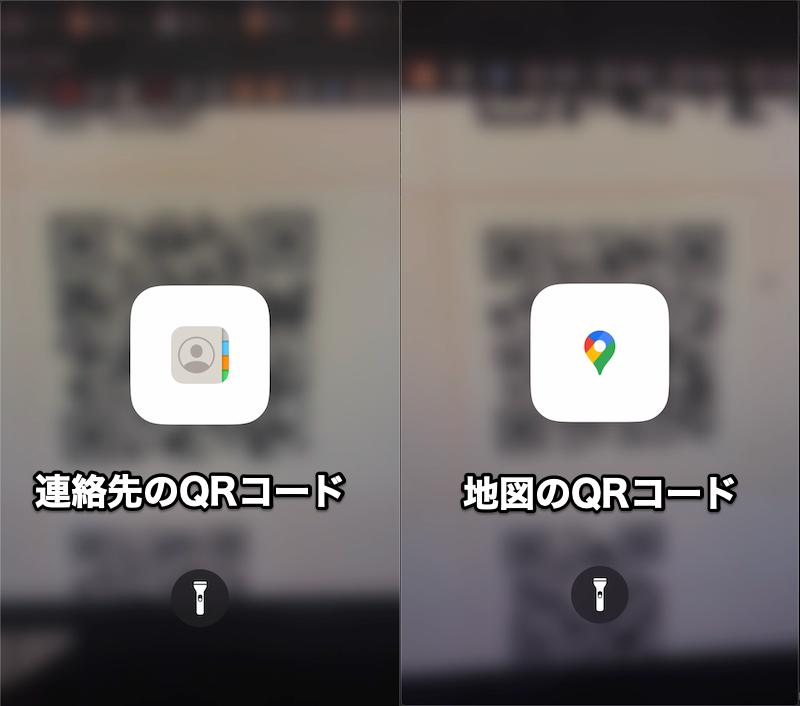 iOS標準QRコードリーダーで読み取る手順3