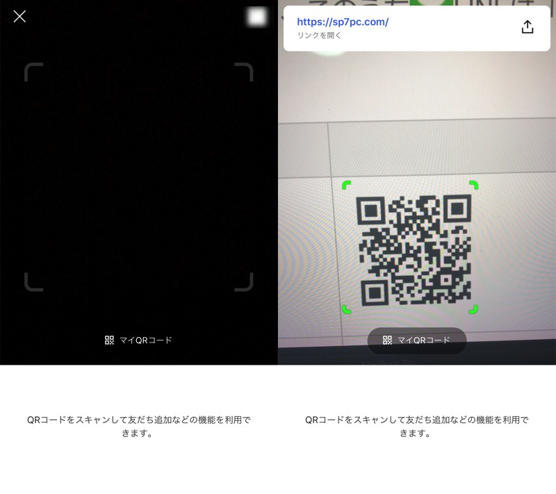 LINEでQRコードを読み取る手順2