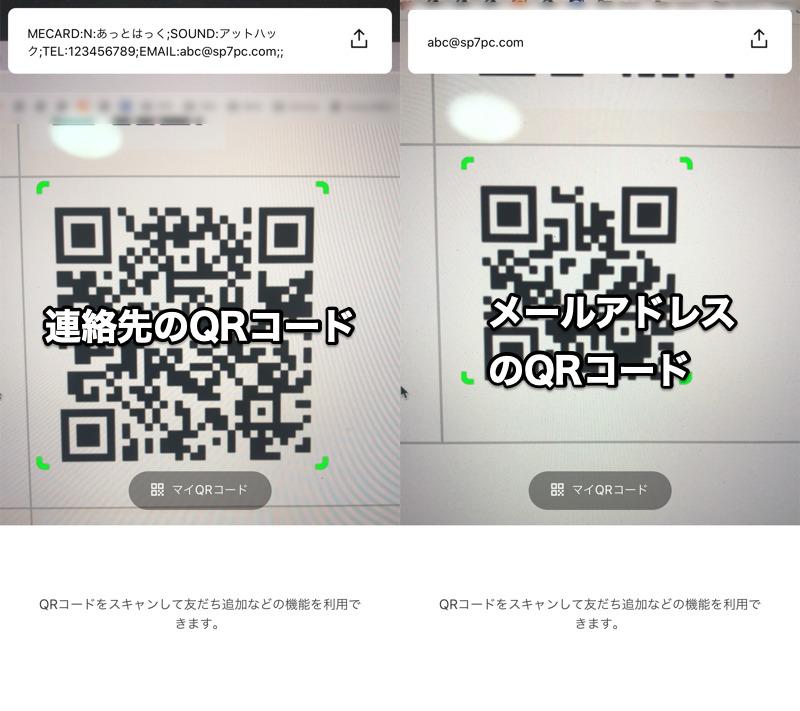 LINEでQRコードを読み取る手順4