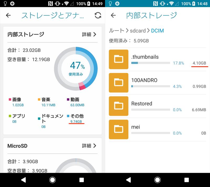 Androidストレージ容量を圧迫する.thumbnailsフォルダの説明