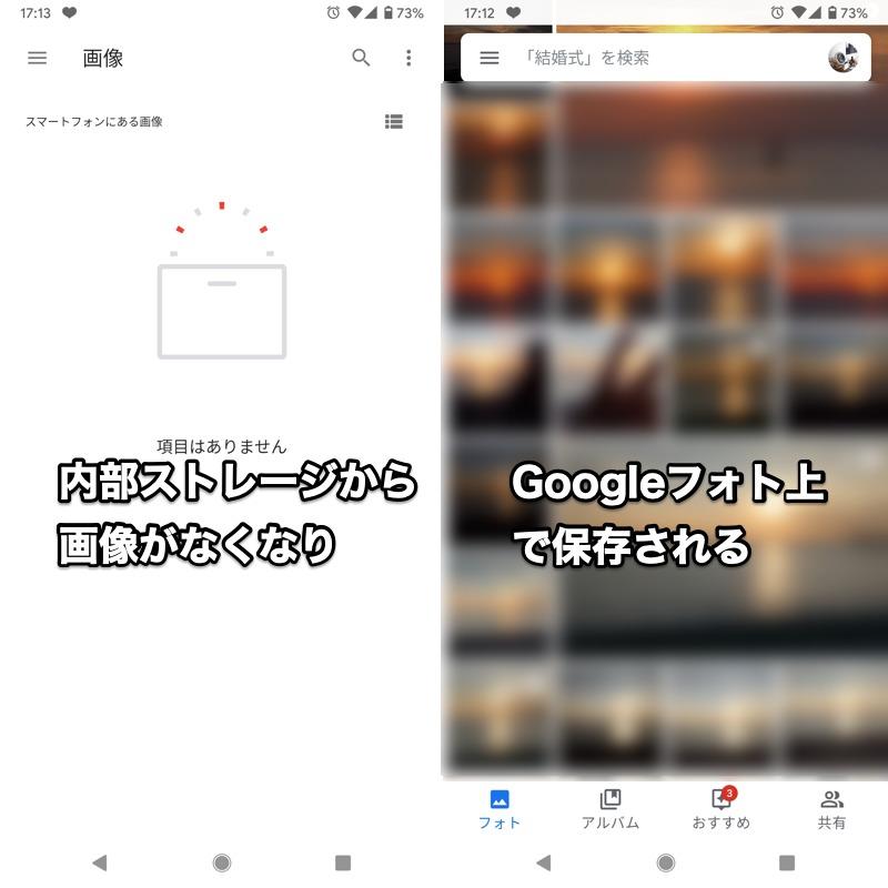 内部ストレージからGoogleフォトへ画像を移す説明