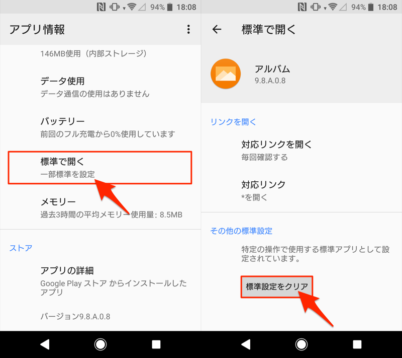 Androidアプリの標準設定をクリアする手順