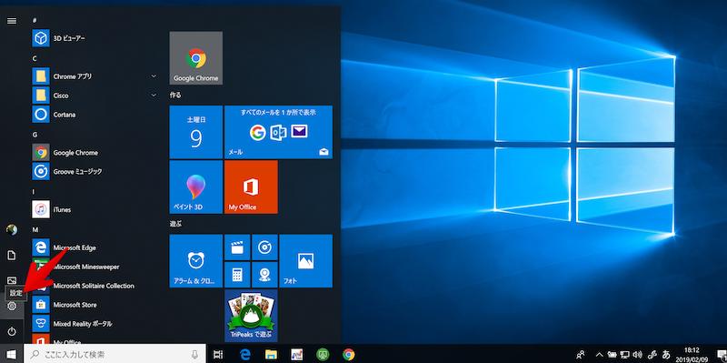 Windows OSをバージョンアップする手順のキャプチャ1