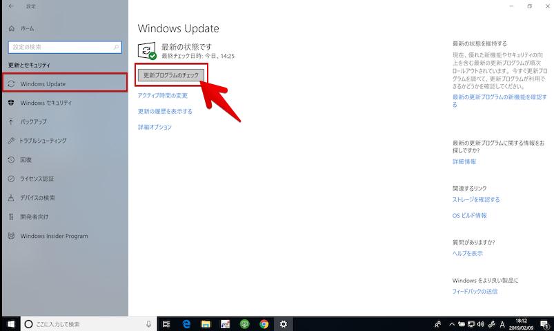 Windows OSをバージョンアップする手順のキャプチャ3