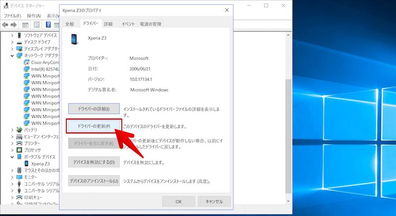 USBドライバがPCにインストールされていないキャプチャ3