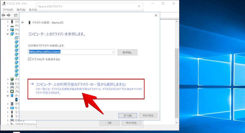 USBドライバがPCにインストールされていないキャプチャ5