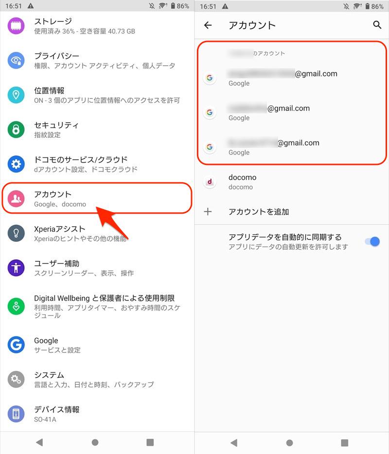 Googleアカウントからログアウトして通知「アカウントの操作が必要」を消す手順1