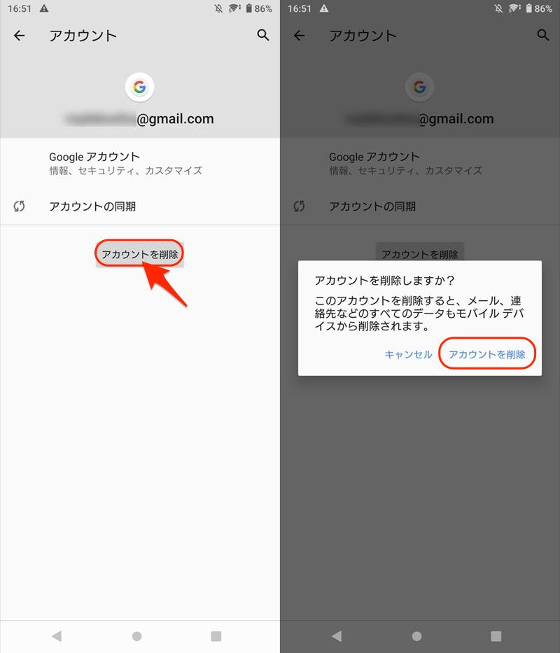 Googleアカウントからログアウトして通知「アカウントの操作が必要」を消す手順2