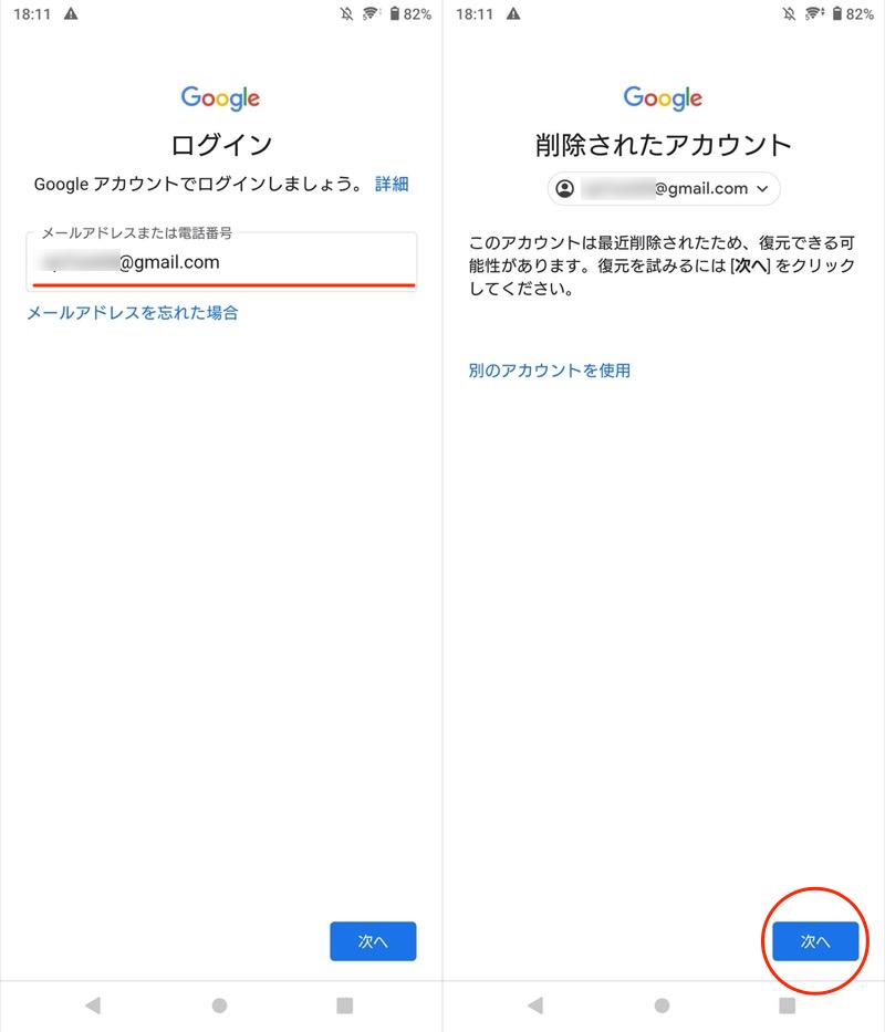 削除済みGoogleアカウントを復元して通知「アカウントの操作が必要」を消す手順2